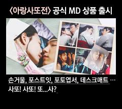 <아랑사또전> 공식 MD 상품 출시손거울, 포스트잇, 포토엽서, 데스크매트 …사또! 사또! 또...사?