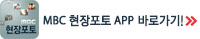 MBC 현장포토 APP 바로가기