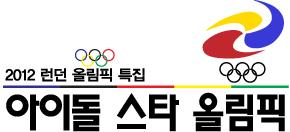 2012 런던올림픽 특집 아이돌 스타 올림픽