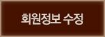 회원정보 수정