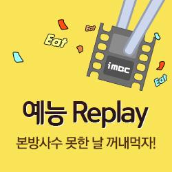 [예능] 예능Replay 홍보