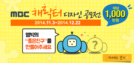 MBC ij���� ������ ����� ������ ����ģ���� ������ּ��� ����Ⱓ 2014�� 11�� 3�Ϻ��� 12�� 2�ϱ���