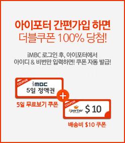iMBC �α��� �� �������Ϳ��� ���̵�&��� �Է��ϸ� ���� �ڵ��߱� (5�� ���Ẹ�� + ��ۺ� 10$)