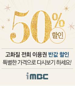 iMBC 고화질 전회이용권 반값 할인 이벤트