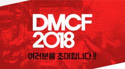 < DMCF > 2018 페스티벌