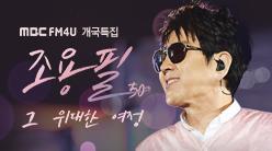< MBC FM4U 개국특집 > 조용필, 그 위대한 여정
