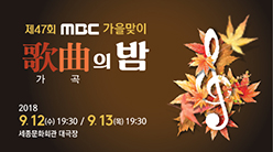 제47회 MBC 가을맞이 가곡의 밤