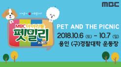 <2018 MBC 마이리틀펫밀리> 행사 안내