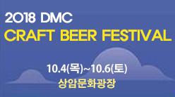 2018 DMC 크래프트 비어 페스티벌 안내