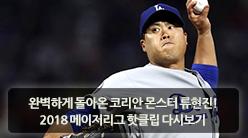 2018 메이저리그 홍보 배너