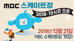 2018 MBC 스케이트장