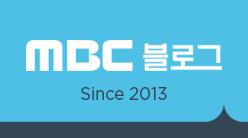 MBC 블로그 Since 2013