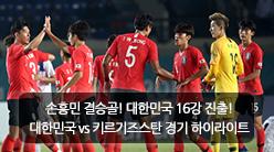 손흥민 결승골, 대한민국 조2위로 16강!