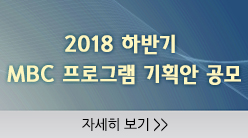 2018 하반기 MBC 프로그램 기획안 공모