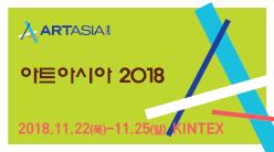 아트아시아 2018 행사 안내