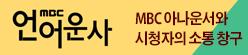 MBC 언어운사