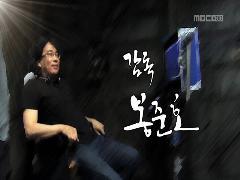 MBC 스페셜 603회