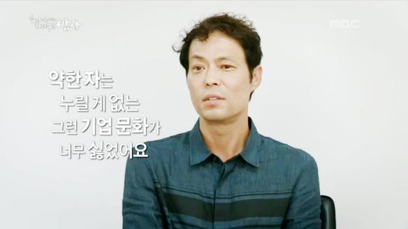 MBC 다큐스페셜679회