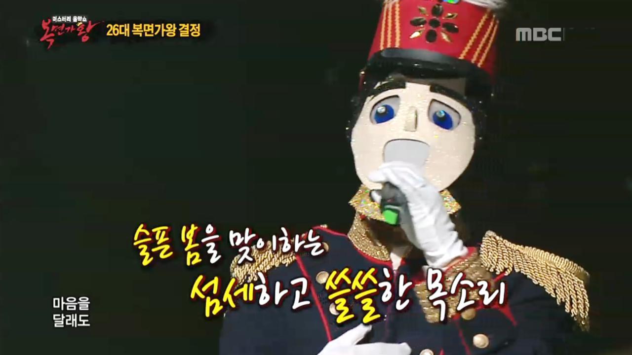 [일밤] 1. 복면가왕 1359-1회