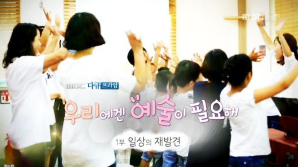 MBC 다큐프라임311회