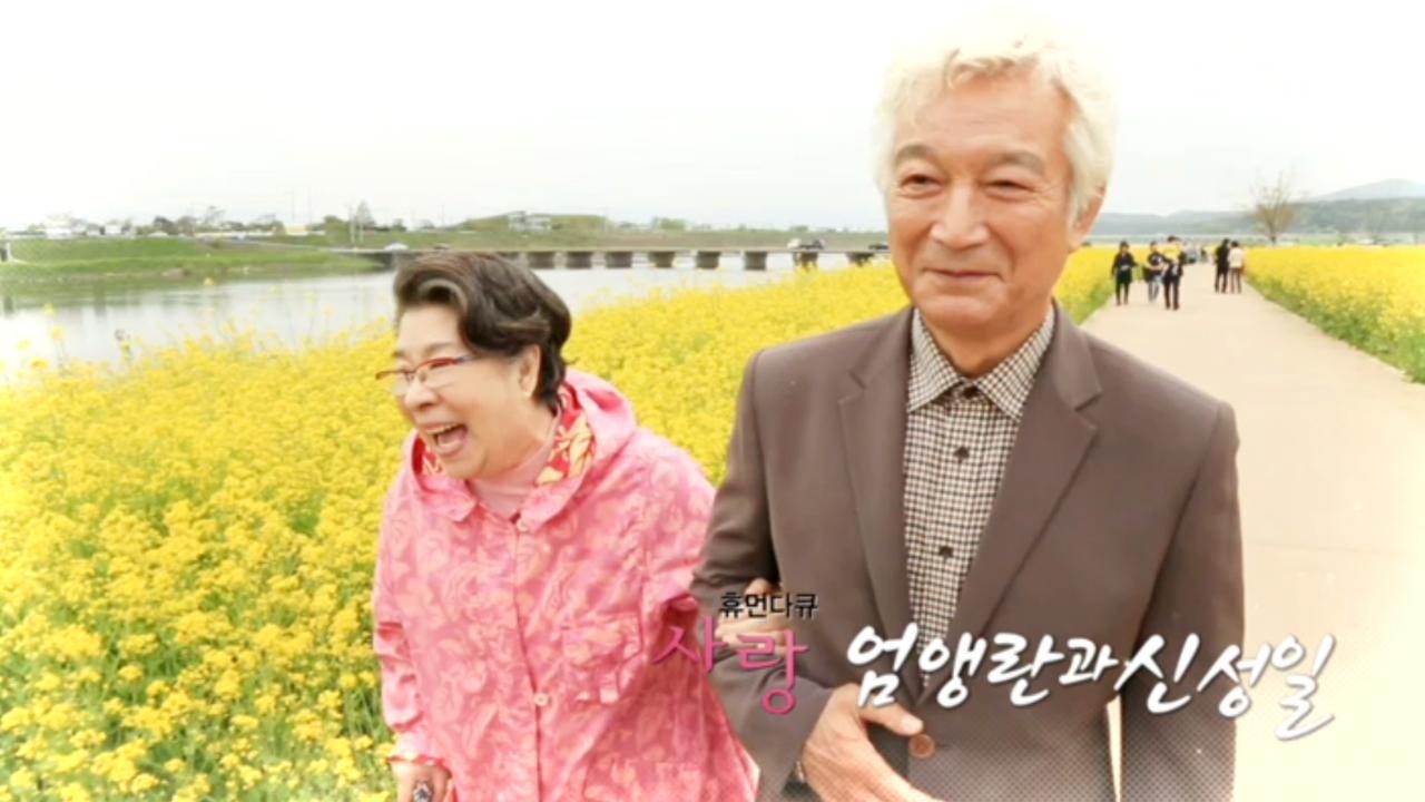 휴먼다큐 사랑 48회