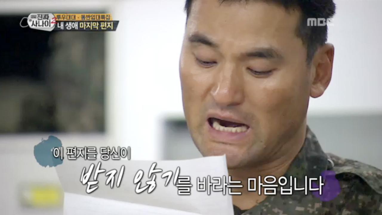 [일밤] 2. 진짜 사나이 1372-2회