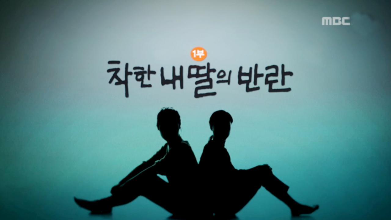 MBC 스페셜 708회