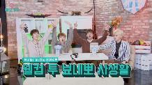 [B1A4의 사생활] 혜자스러운 슈퍼그뤠잇 덕질 권장 영상 1탄 大공개