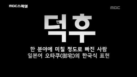 MBC 스페셜752회