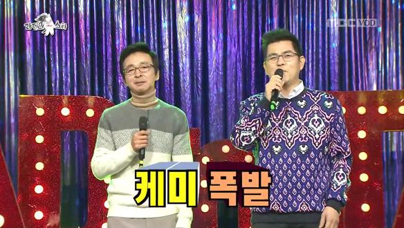 [545회] 김국진, 김용만의 속풀이송~♪