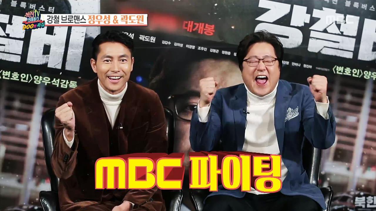 섹션TV 연예통신 900회