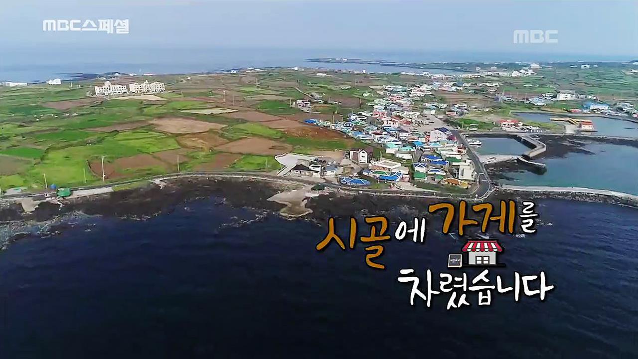 MBC 스페셜 758회