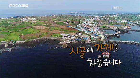 MBC 스페셜758회
