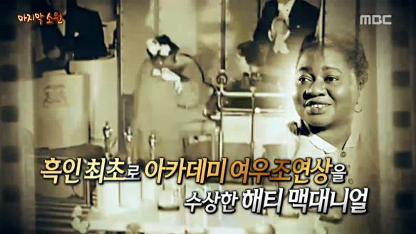 신비한 TV 서프라이즈797회