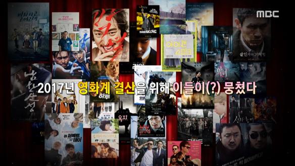 2017년 영화계 소소한 결산!