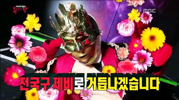 [일밤] 복면가왕1408회