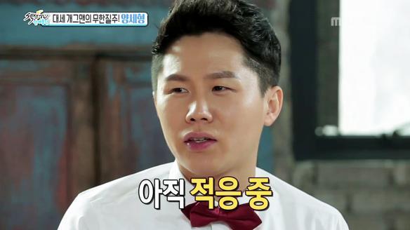 섹션TV 연예통신872회