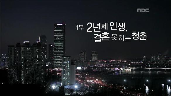 MBC 스페셜737회