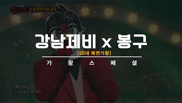 [복면가왕][스페셜 영상] 가왕 스페셜 - 강남제비 X 봉구