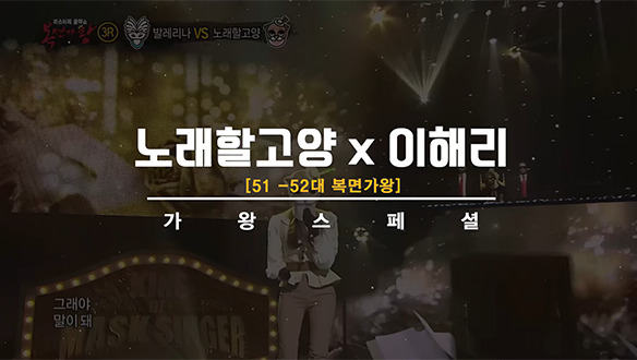 [복면가왕][스페셜 영상] 가왕 스페셜 - 노래할고양 X 이해리