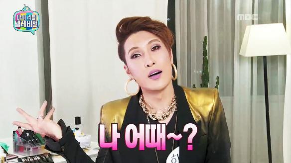 마이 리틀 텔레비전96회