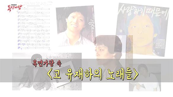 [복면가왕][스페셜 영상] 복면가수들이 부른 故 유재하의 노래들!