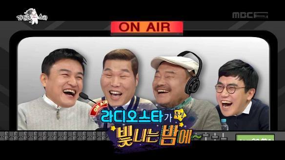 라디오스타특집회