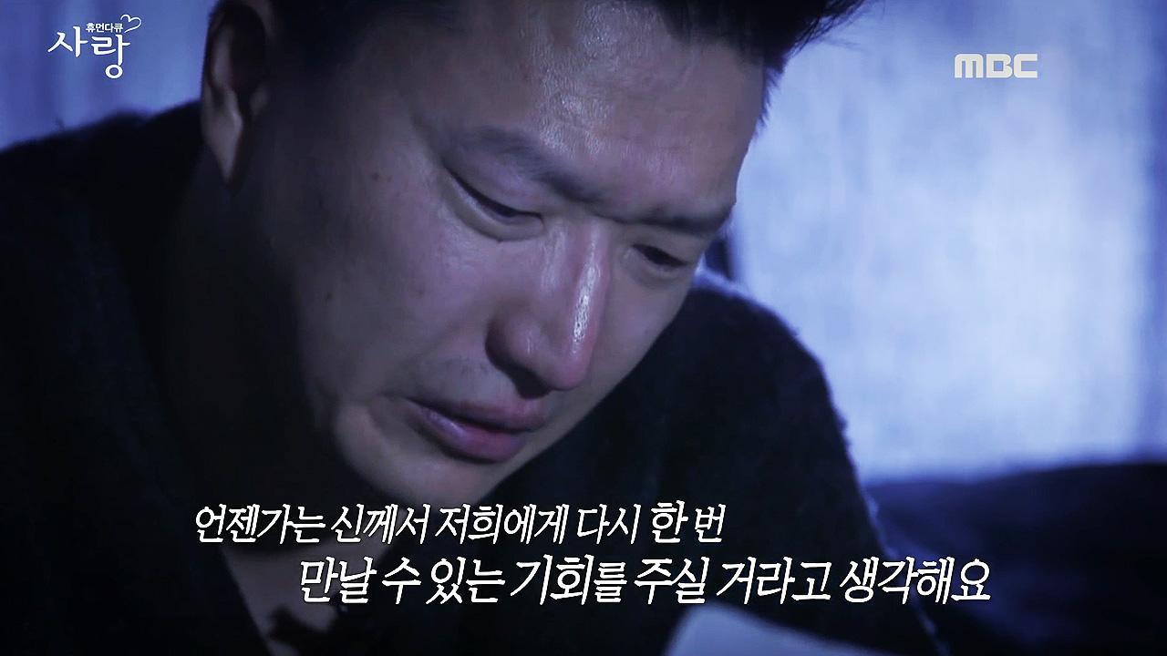 휴먼다큐 사랑 53회