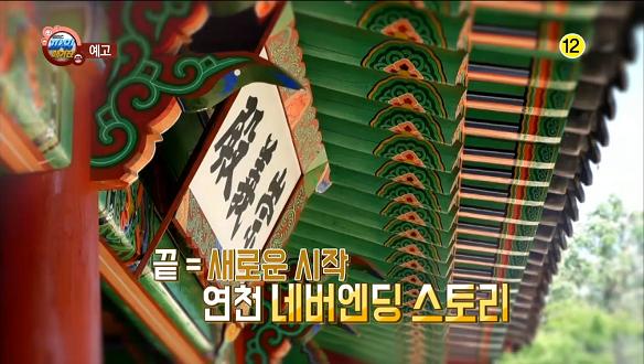 [MBC 파워매거진]1.천 년을 거스르는 마지막 기차  2.기운이 팍팍! 氣찬 보양식 납시오~  3.생사의 중심에서 자연애(愛) 살다  4.비타민 C로 노벨상까지 수상한 '채소의 왕'