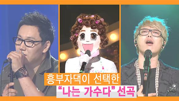 [복면가왕][스페셜 영상] 흥부자댁이 선택한 '나가수' 선곡 스페셜!