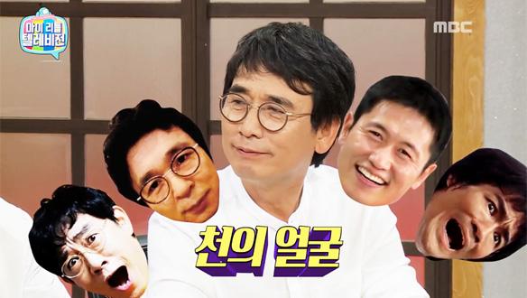 마이 리틀 텔레비전 100회