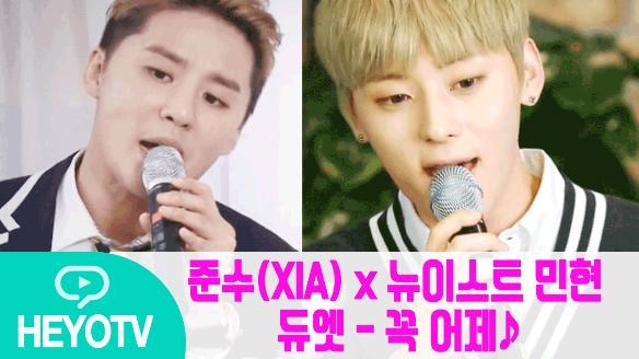 [해요TV] 준수(XIA) x 민현(뉴이스트)의 소름돋는 듀엣 라이브 - 꼭 어제 ♪