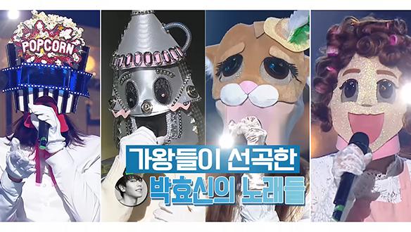 [복면가왕][스페셜 영상] 가왕들이 선곡한 박효신의 노래들!