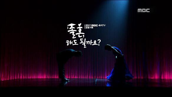 MBC 스페셜741회